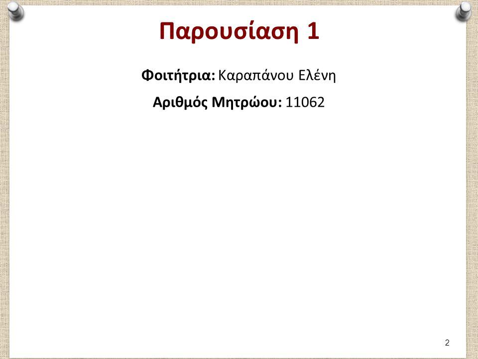 Παρουσίαση 1 Φοιτήτρια: Καραπάνου Ελένη Αριθμός Μητρώου: 11062 2