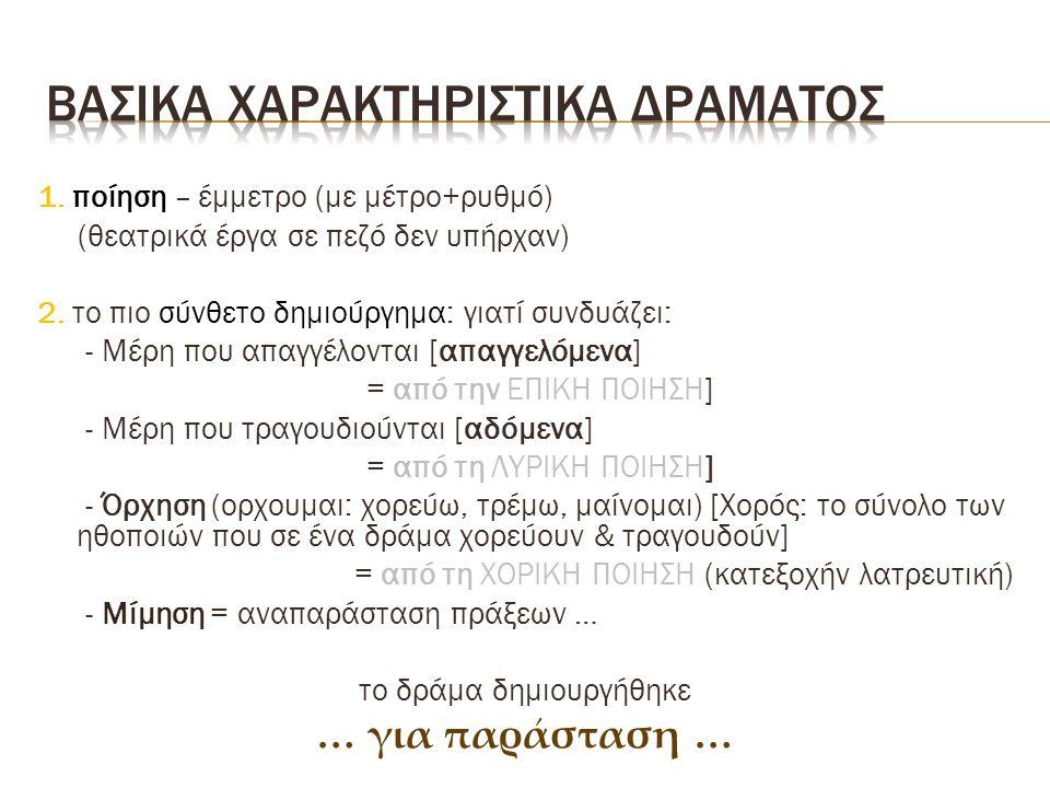 1.ποίηση – έμμετρο (με μέτρο+ρυθμό) (θεατρικά έργα σε πεζό δεν υπήρχαν) 2.