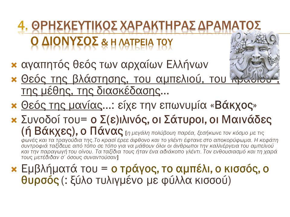  αγαπητός θεός των αρχαίων Ελλήνων  Θεός της βλάστησης, του αμπελιού, του κρασιού, της μέθης, της διασκέδασης…  Θεός της μανίας…: είχε την επωνυμία «Βάκχος»  Συνοδοί του= ο Σ(ε)ιλινός, οι Σάτυροι, οι Μαινάδες (ή Βάκχες), ο Πάνας [η μεγάλη πολύβουη παρέα, ξεσήκωνε τον κόσμο με τις φωνές και τα τραγούδια της.Το κρασί έρεε άφθονο και το γλέντι έφτανε στο αποκορύφωμα.