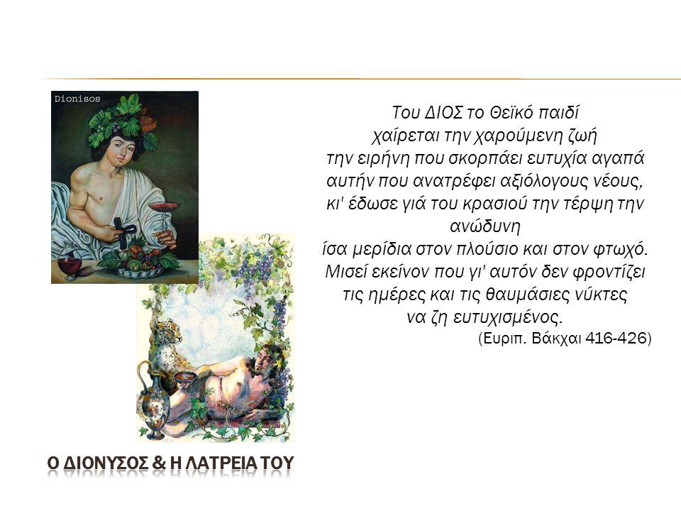Του ΔΙΟΣ το Θεϊκό παιδί χαίρεται την χαρούμενη ζωή την ειρήνη που σκορπάει ευτυχία αγαπά αυτήν που ανατρέφει αξιόλογους νέους, κι' έδωσε γιά του κρασι