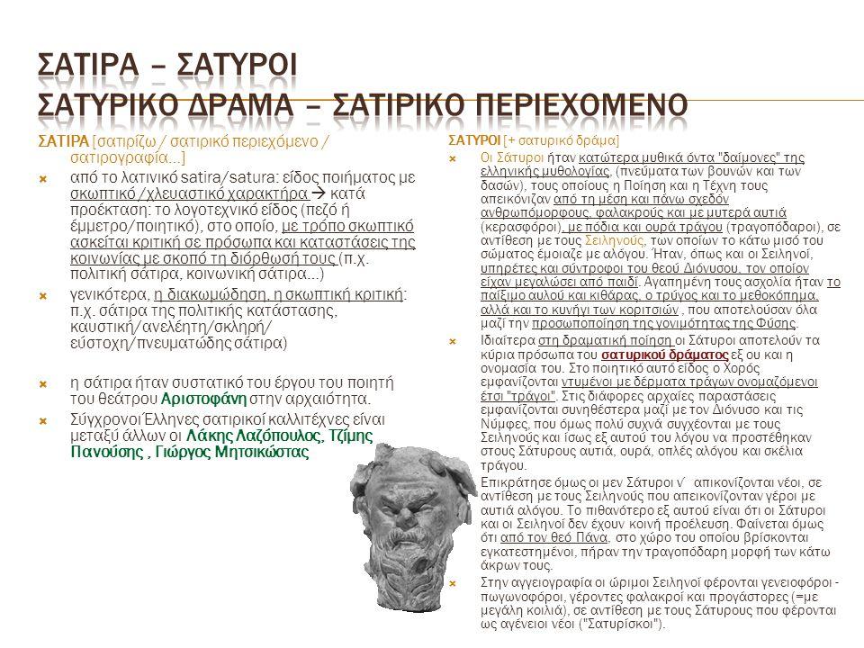 ΣΑΤΙΡΑ [σατιρίζω / σατιρικό περιεχόμενο / σατιρογραφία…]  από το λατινικό satira/satura: είδος ποιήματος με σκωπτικό /χλευαστικό χαρακτήρα  κατά προ