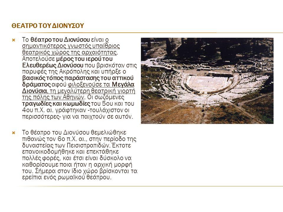 ΘΕΑΤΡΟ ΤΟΥ ΔΙΟΝΥΣΟΥ  Το θέατρο του Διονύσου είναι ο σημαντικότερος γνωστός υπαίθριος θεατρικός χώρος της αρχαιότητας. Αποτελούσε μέρος του ιερού του
