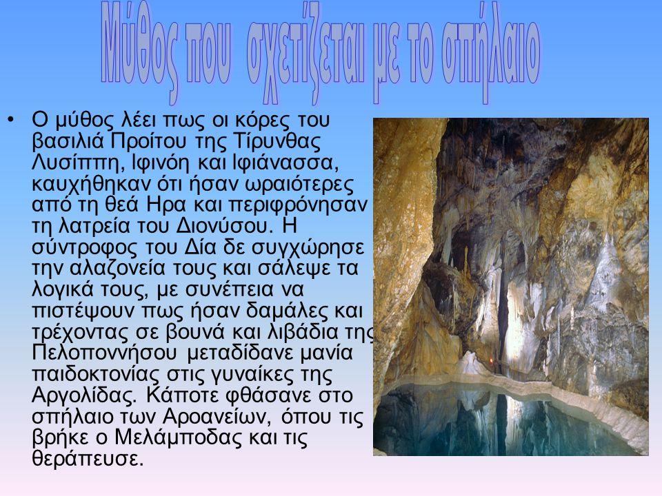 Ο μύθος λέει πως οι κόρες του βασιλιά Προίτου της Τίρυνθας Λυσίππη, lφινόη και lφιάνασσα, καυχήθηκαν ότι ήσαν ωραιότερες από τη θεά Ηρα και περιφρόνησαν τη λατρεία του Διονύσου.
