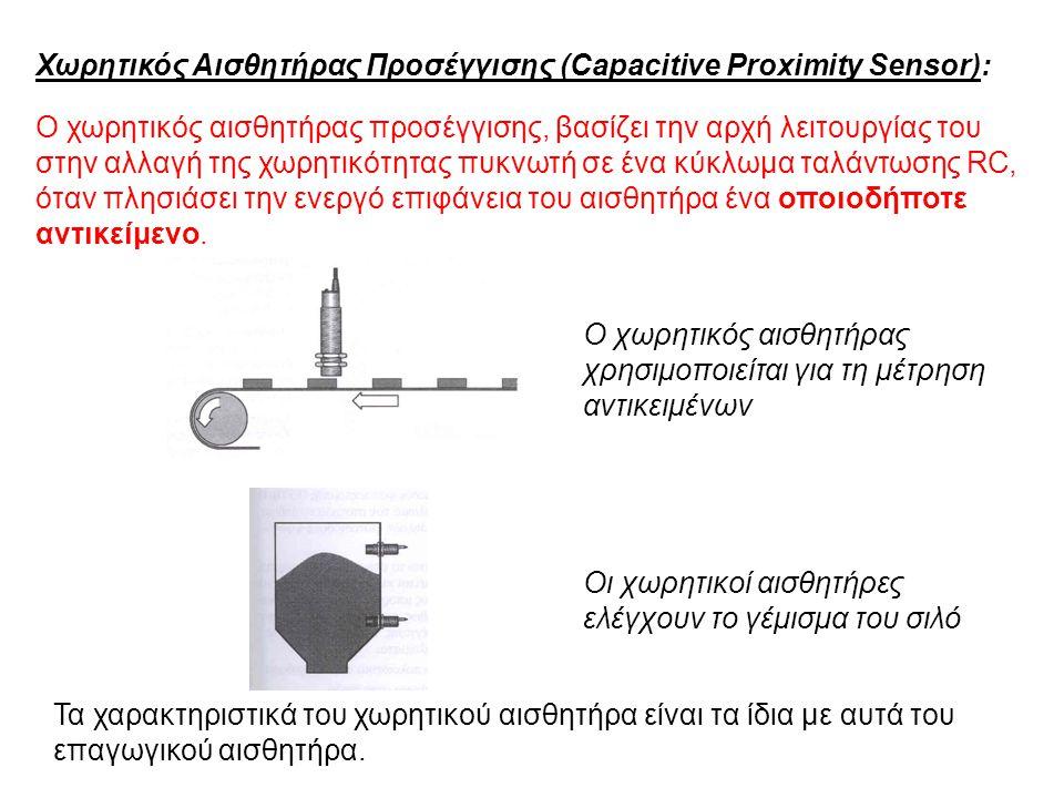 Χωρητικός Αισθητήρας Προσέγγισης (Capacitive Proximity Sensor): Ο χωρητικός αισθητήρας προσέγγισης, βασίζει την αρχή λειτουργίας του στην αλλαγή της χ