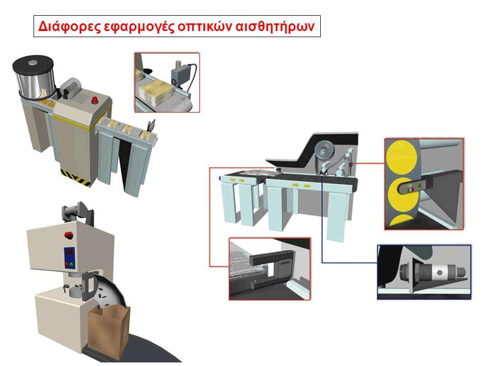 Διάφορες εφαρμογές οπτικών αισθητήρων