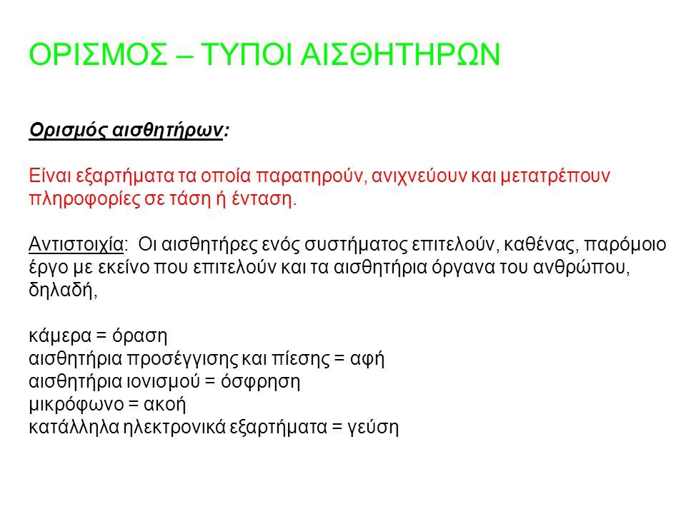 ΘΕΜΑ: Απλό κύκλωμα ανίχνευσης μεταλλικών αντικειμένων.