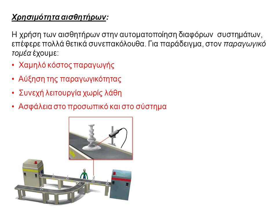 Πρακτικές εφαρμογές αισθητήρων: Υπάρχουν πολλά παραδείγματα εφαρμογών στη βιομηχανία, στις οικιακές συσκευές, τα αυτοκίνητα, την παραγωγή, όπως:  Έλεγχος στάθμης υγρών  Έλεγχος συνέχειας νήματος  Αυτόματη καταμέτρηση προϊόντων  Έλεγχος πώματος φιάλης  Μέτρηση απόστασης  Έλεγχος ποσότητας  Έλεγχος ποιότητας  Έλεγχος ταχύτητας  Έλεγχος θέσης  Σε γραμμή παραγωγής προϊόντων (φωτοκύτταρα)