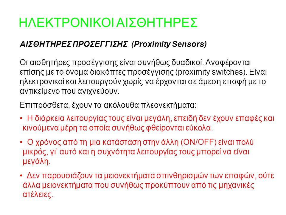 ΗΛΕΚΤΡΟΝΙΚΟΙ ΑΙΣΘΗΤΗΡΕΣ ΑΙΣΘΗΤΗΡΕΣ ΠΡΟΣΕΓΓΙΣΗΣ (Proximity Sensors) Οι αισθητήρες προσέγγισης είναι συνήθως δυαδικοί. Αναφέρονται επίσης με το όνομα δι