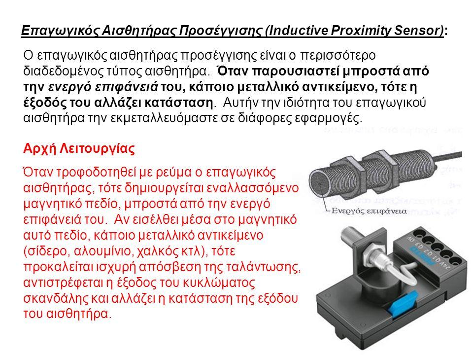 Χαρακτηριστικά Επαγωγικού Αισθητήρα Πιο κάτω αναφέρονται ορισμένα βασικά χαρακτηριστικά των επαγωγικών αισθητήρων, τα οποία πρέπει να γνωρίζουμε, για να επιλέξουμε τον κατάλληλο αισθητήρα για κάθε περίπτωση: Τάση λειτουργίας Απόσταση αίσθησης Διαστάσεις Κατάσταση εξόδου στη θέση ηρεμίας.