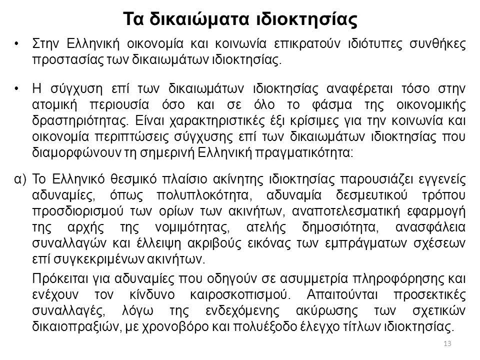 13 Τα δικαιώματα ιδιοκτησίας Στην Ελληνική οικονομία και κοινωνία επικρατούν ιδιότυπες συνθήκες προστασίας των δικαιωμάτων ιδιοκτησίας. Η σύγχυση επί
