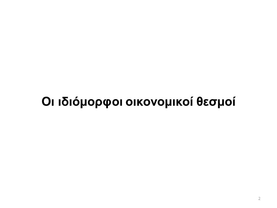 13 Τα δικαιώματα ιδιοκτησίας Στην Ελληνική οικονομία και κοινωνία επικρατούν ιδιότυπες συνθήκες προστασίας των δικαιωμάτων ιδιοκτησίας.
