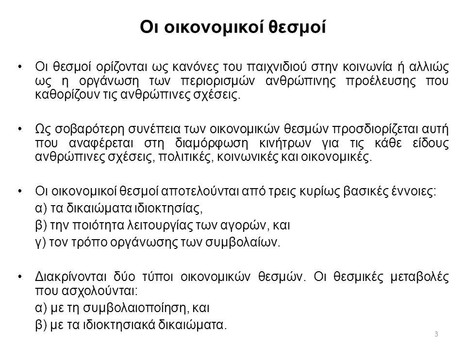 54 Η κρίση του 2008 και η Ελληνική οικονομία Οι λόγοι αυτής της εξέλιξης δικαιολογούνται ως εξής: 1)Ο βαθμός εξωστρέφειας της οικονομίας είναι σχετικά χαμηλός, άρα η επίδραση εξωτερικών παραγόντων είναι περιορισμένη.