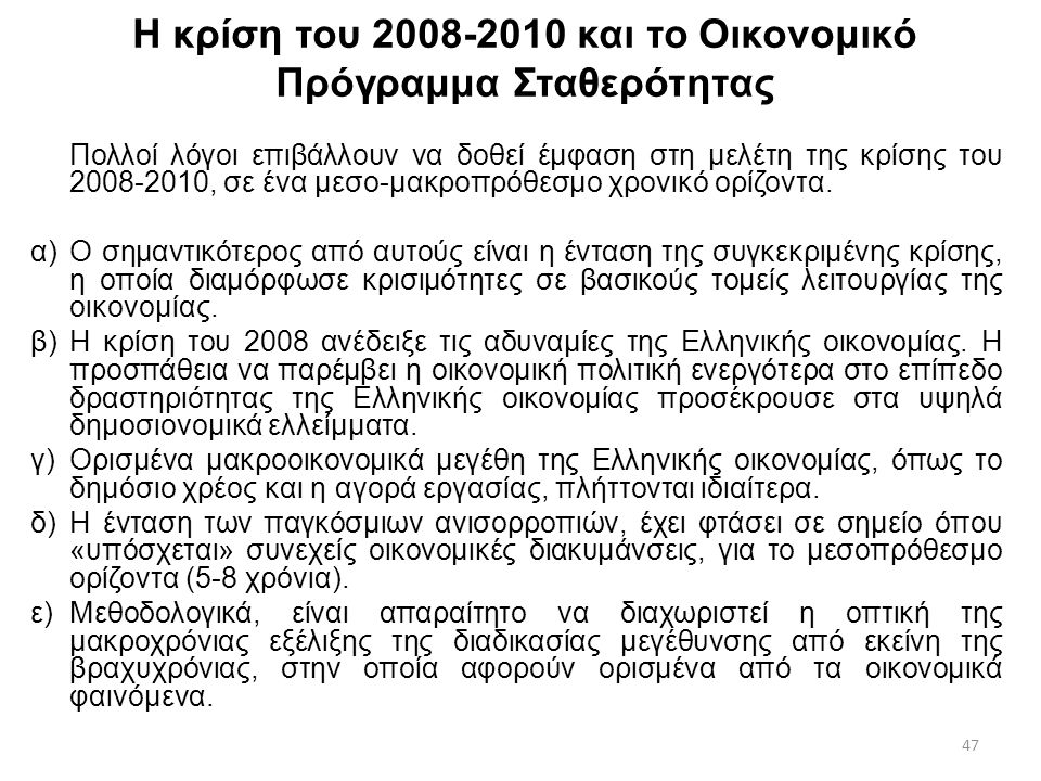 47 Η κρίση του 2008-2010 και το Οικονομικό Πρόγραμμα Σταθερότητας Πολλοί λόγοι επιβάλλουν να δοθεί έμφαση στη μελέτη της κρίσης του 2008-2010, σε ένα