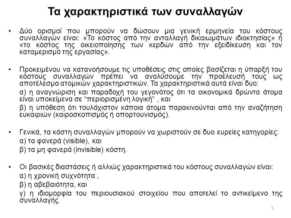 36 Η γραφειοκρατία O αριθμός των δημοσίων υπαλλήλων στην Ελλάδα δεν είναι σημαντικά μεγαλύτερος σε σχέση με τις άλλες Ευρωπαϊκές χώρες.