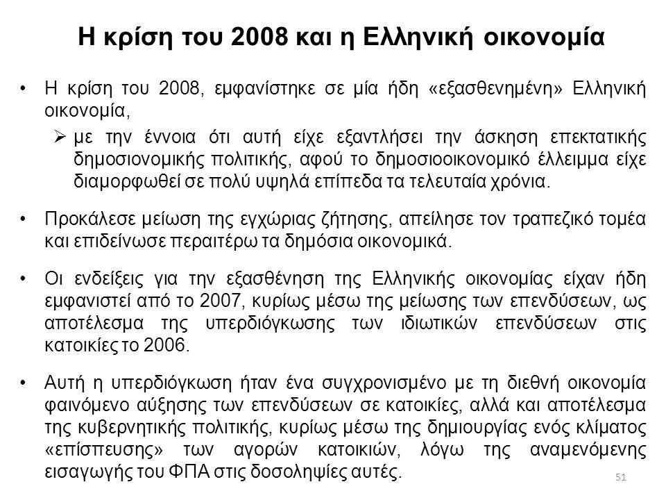 51 Η κρίση του 2008 και η Ελληνική οικονομία Η κρίση του 2008, εμφανίστηκε σε μία ήδη «εξασθενημένη» Ελληνική οικονομία,  με την έννοια ότι αυτή είχε
