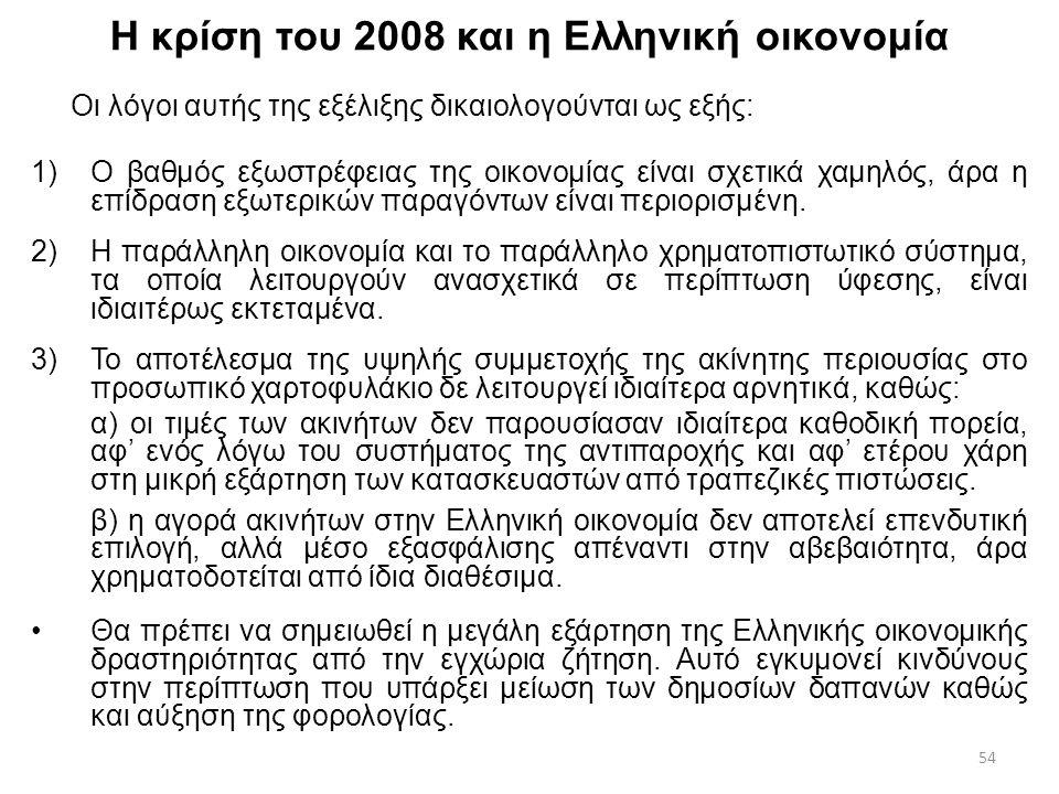 54 Η κρίση του 2008 και η Ελληνική οικονομία Οι λόγοι αυτής της εξέλιξης δικαιολογούνται ως εξής: 1)Ο βαθμός εξωστρέφειας της οικονομίας είναι σχετικά