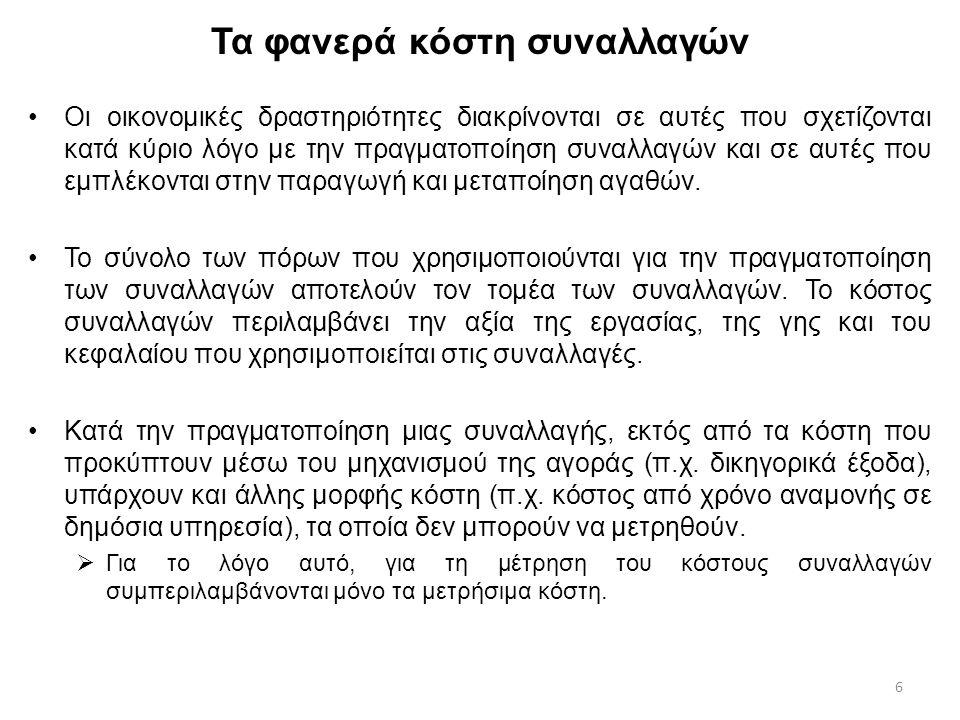 17 H ολιγοπωλιακή κατάσταση στην Ελλάδα CR4: Δείκτης Συγκέντρωσης που μετρά το βαθμό συγκέντρωσης στην αγορά.