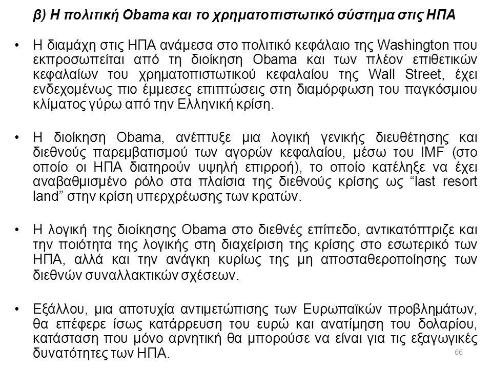 66 β) Η πολιτική Obama και το χρηματοπιστωτικό σύστημα στις ΗΠΑ Η διαμάχη στις ΗΠΑ ανάμεσα στο πολιτικό κεφάλαιο της Washington που εκπροσωπείται από