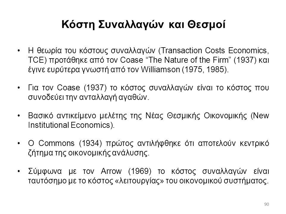 """90 Κόστη Συναλλαγών και Θεσμοί Η θεωρία του κόστους συναλλαγών (Transaction Costs Economics, TCE) προτάθηκε από τον Coase """"The Nature of the Firm"""" (19"""