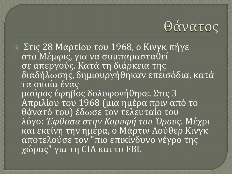  Στις 28 Μαρτίου του 1968, ο Κινγκ πήγε στο Μέμφις, για να συμπαρασταθεί σε απεργούς. Κατά τη διάρκεια της διαδήλωσης, δημιουργήθηκαν επεισόδια, κατά