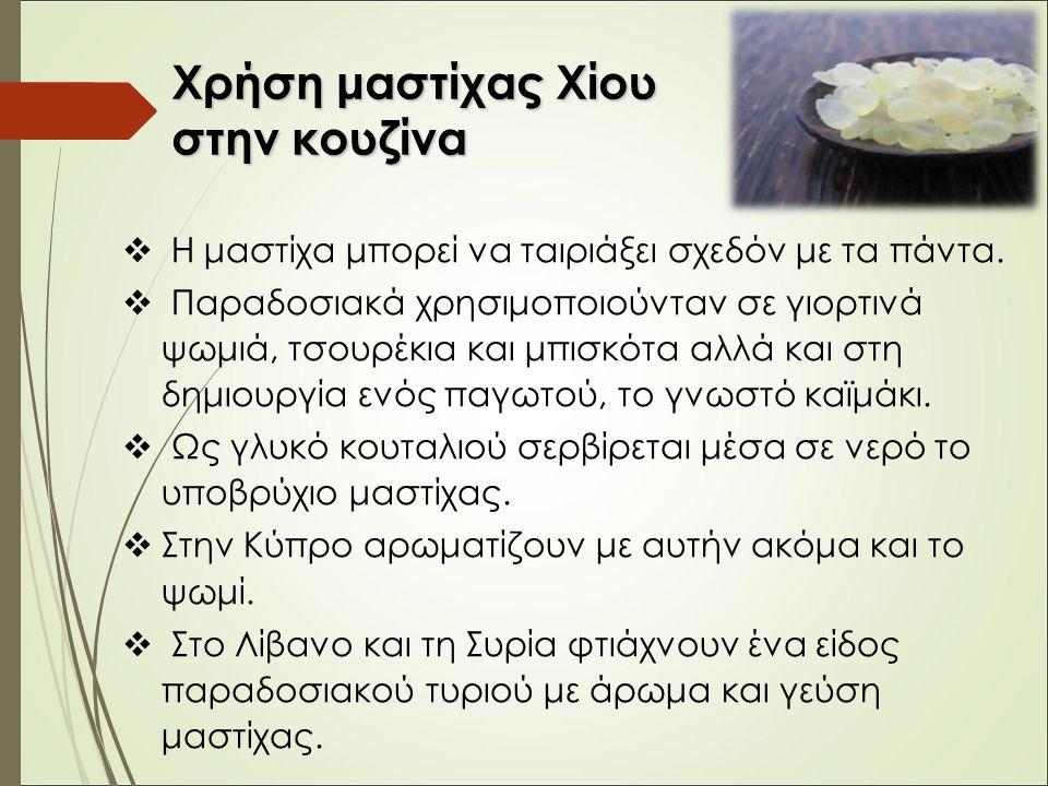  Η μαστίχα μπορεί να ταιριάξει σχεδόν με τα πάντα.  Παραδοσιακά χρησιμοποιούνταν σε γιορτινά ψωμιά, τσουρέκια και μπισκότα αλλά και στη δημιουργία ε