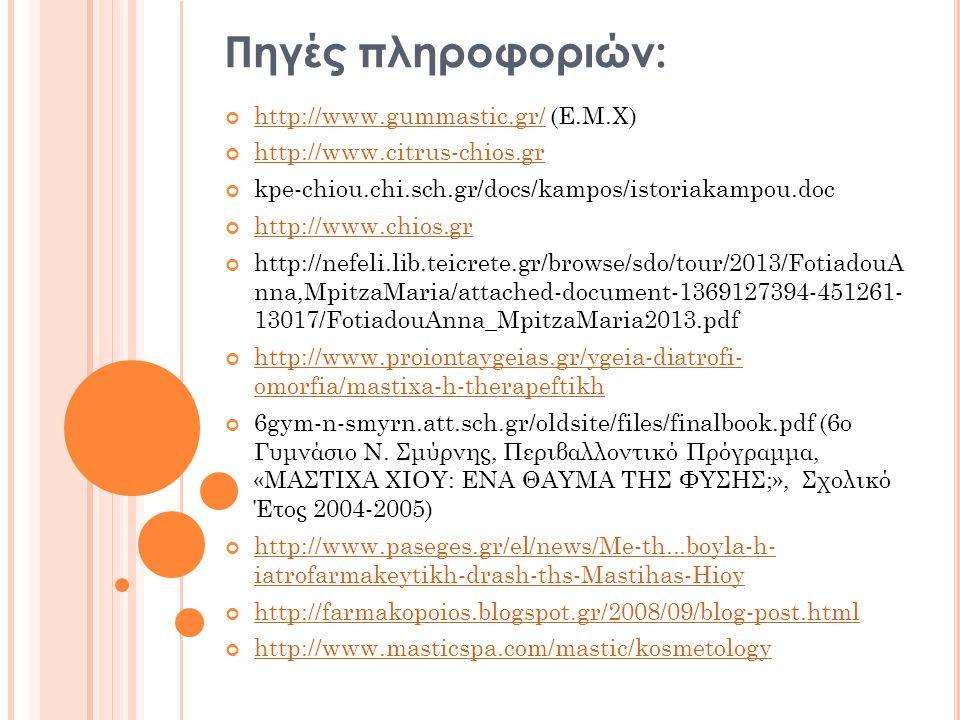Πηγές πληροφοριών: http://www.gummastic.gr/http://www.gummastic.gr/ (Ε.Μ.Χ) http://www.citrus-chios.gr kpe-chiou.chi.sch.gr/docs/kampos/istoriakampou.