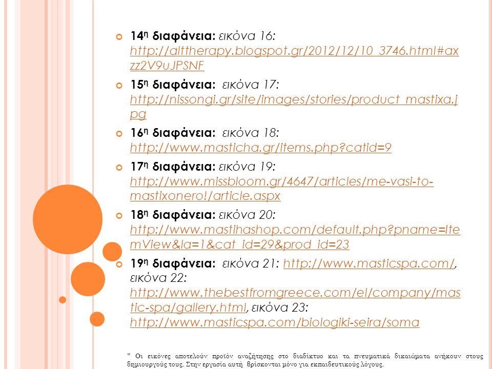 14 η διαφάνεια: εικόνα 16: http://alttherapy.blogspot.gr/2012/12/10_3746.html#ax zz2V9uJPSNF http://alttherapy.blogspot.gr/2012/12/10_3746.html#ax zz2
