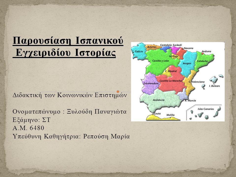Παρουσίαση Ισπανικού Εγχειριδίου Ιστορίας Εγχειριδίου Ιστορίας Διδακτική των Κοινωνικών Επιστημών Ονοματεπώνυμο : Ξυλούδη Παναγιώτα Εξάμηνο: ΣΤ Α.Μ.