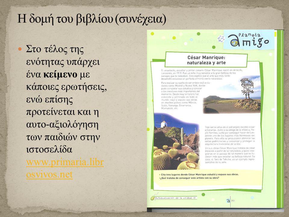 Στο τέλος της ενότητας υπάρχει ένα κείμενο με κάποιες ερωτήσεις, ενώ επίσης προτείνεται και η αυτο-αξιολόγηση των παιδιών στην ιστοσελίδα www.primaria.libr osvivos.net www.primaria.libr osvivos.net 27