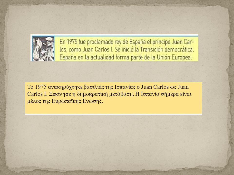 Το 1975 ανακηρύχτηκε βασιλιάς της Ισπανίας ο Juan Carlos ως Juan Carlos I.