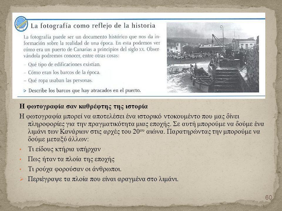 Η φωτογραφία σαν καθρέφτης της ιστορία Η φωτογραφία μπορεί να αποτελέσει ένα ιστορικό ντοκουμέντο που μας δίνει πληροφορίες για την πραγματικότητα μιας εποχής.