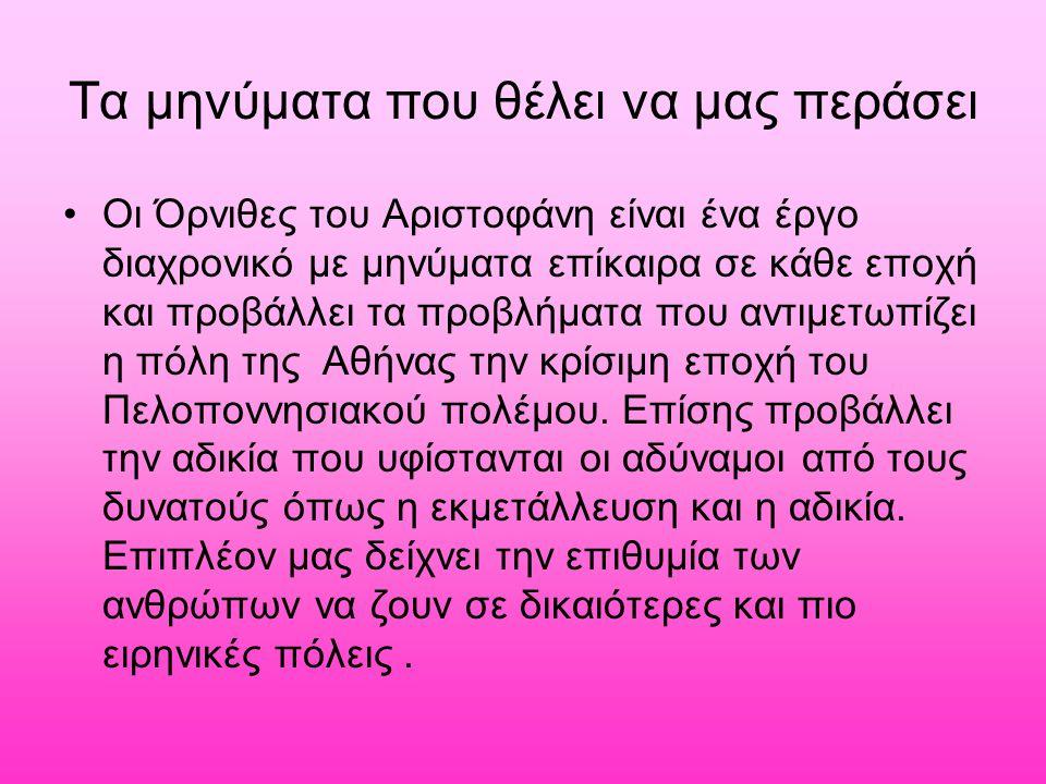 Τα μηνύματα που θέλει να μας περάσει Οι Όρνιθες του Αριστοφάνη είναι ένα έργο διαχρονικό με μηνύματα επίκαιρα σε κάθε εποχή και προβάλλει τα προβλήματ