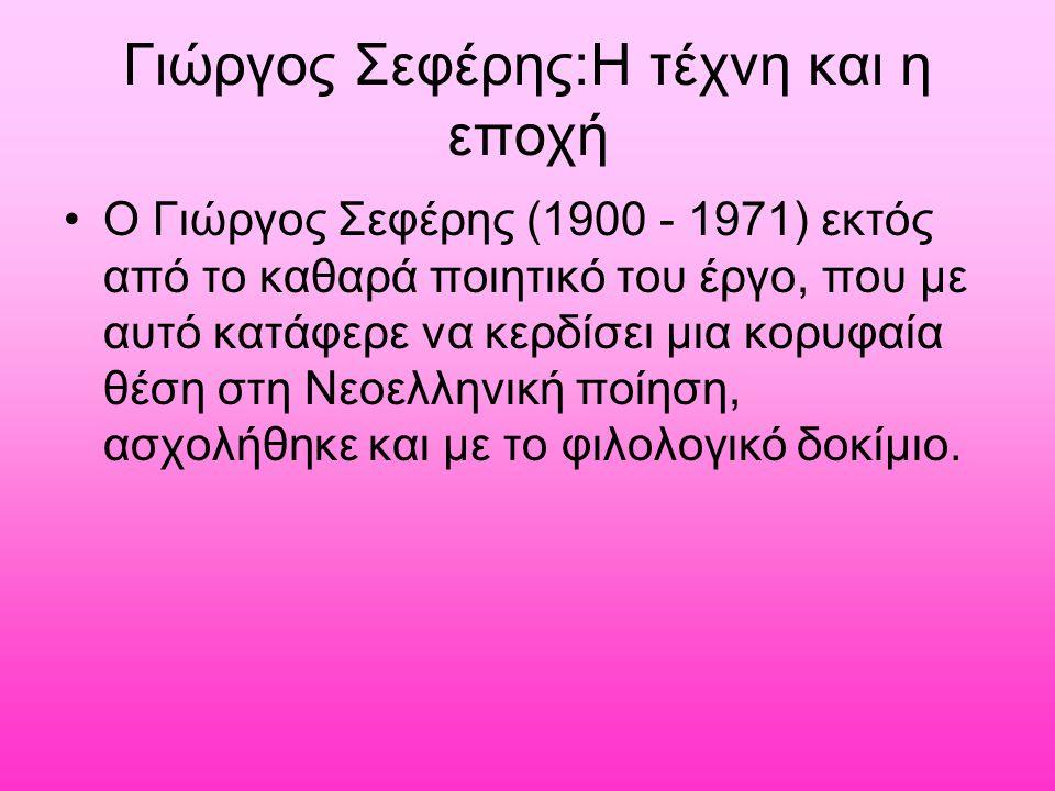 Γιώργος Σεφέρης:Η τέχνη και η εποχή Ο Γιώργος Σεφέρης (1900 - 1971) εκτός από το καθαρά ποιητικό του έργο, που με αυτό κατάφερε να κερδίσει μια κορυφαία θέση στη Νεοελληνική ποίηση, ασχολήθηκε και με το φιλολογικό δοκίμιο.