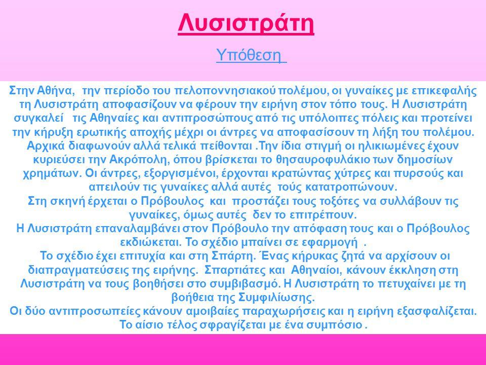 Λυσιστράτη Υπόθεση Στην Αθήνα, την περίοδο του πελοποννησιακού πολέμου, οι γυναίκες με επικεφαλής τη Λυσιστράτη αποφασίζουν να φέρουν την ειρήνη στον