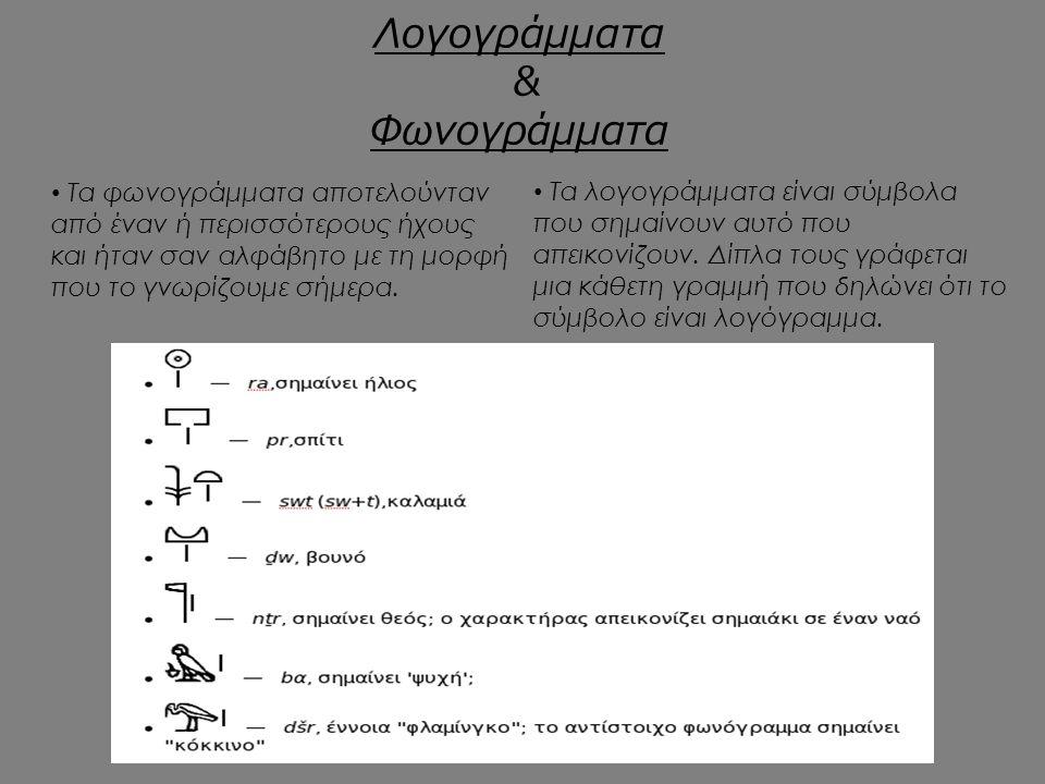 Λογογράμματα & Φωνογράμματα Τα φωνογράμματα αποτελούνταν από έναν ή περισσότερους ήχους και ήταν σαν αλφάβητο με τη μορφή που το γνωρίζουμε σήμερα. Τα
