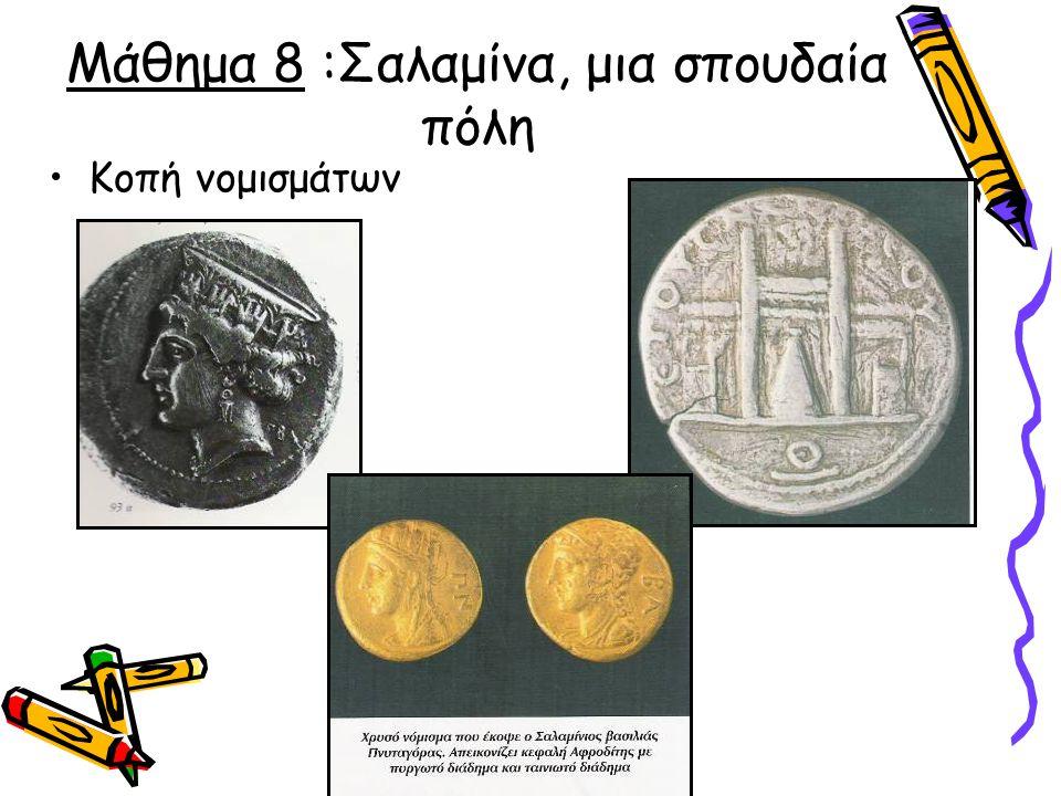 Μάθημα 8 :Σαλαμίνα, μια σπουδαία πόλη Κοπή νομισμάτων