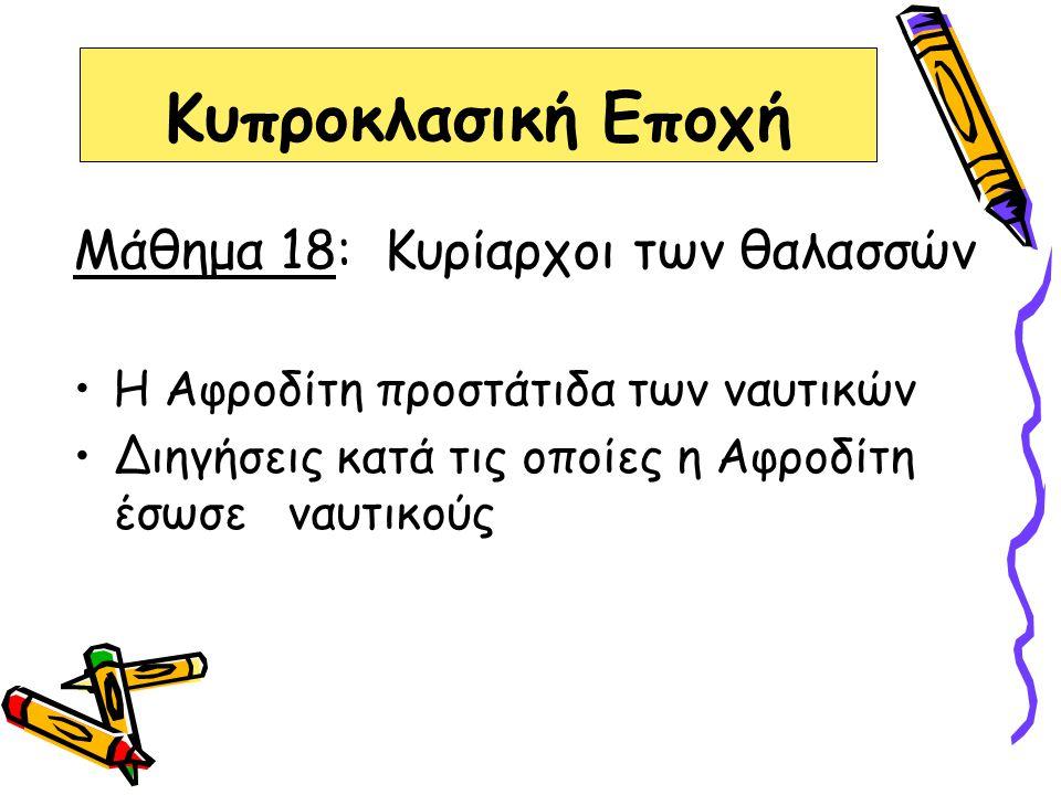 Κυπροκλασική Εποχή Μάθημα 18: Κυρίαρχοι των θαλασσών Η Αφροδίτη προστάτιδα των ναυτικών Διηγήσεις κατά τις οποίες η Αφροδίτη έσωσε ναυτικούς