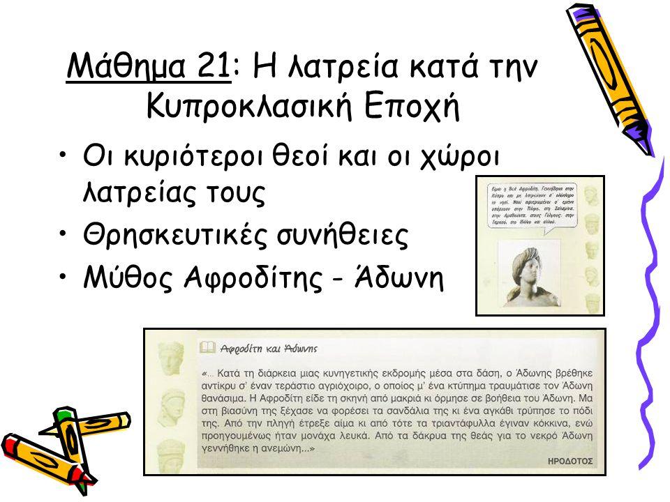 Μάθημα 21: Η λατρεία κατά την Κυπροκλασική Εποχή Οι κυριότεροι θεοί και οι χώροι λατρείας τους Θρησκευτικές συνήθειες Μύθος Αφροδίτης - Άδωνη