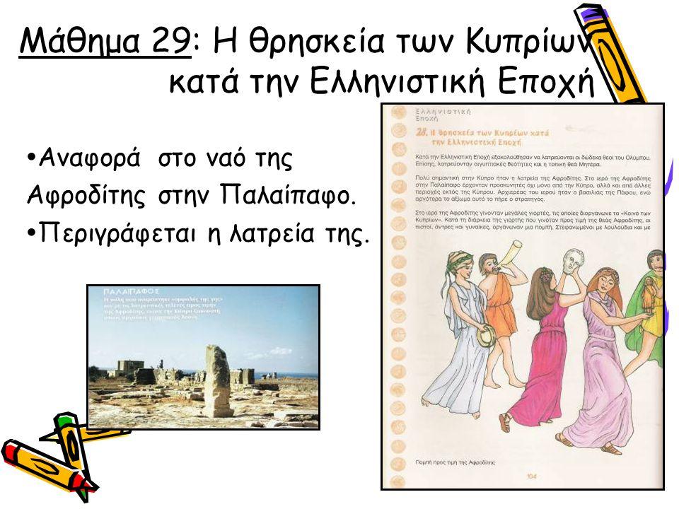 Μάθημα 29: Η θρησκεία των Κυπρίων κατά την Ελληνιστική Εποχή  Αναφορά στο ναό της Αφροδίτης στην Παλαίπαφο.  Περιγράφεται η λατρεία της.
