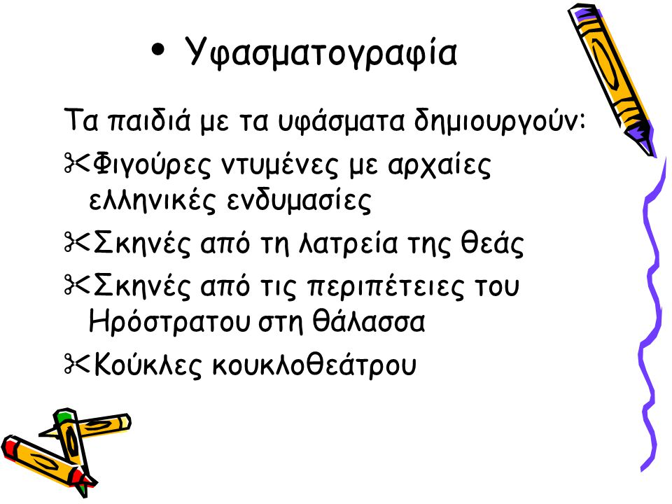  Υφασματογραφία Τα παιδιά με τα υφάσματα δημιουργούν:  Φιγούρες ντυμένες με αρχαίες ελληνικές ενδυμασίες  Σκηνές από τη λατρεία της θεάς  Σκηνές α