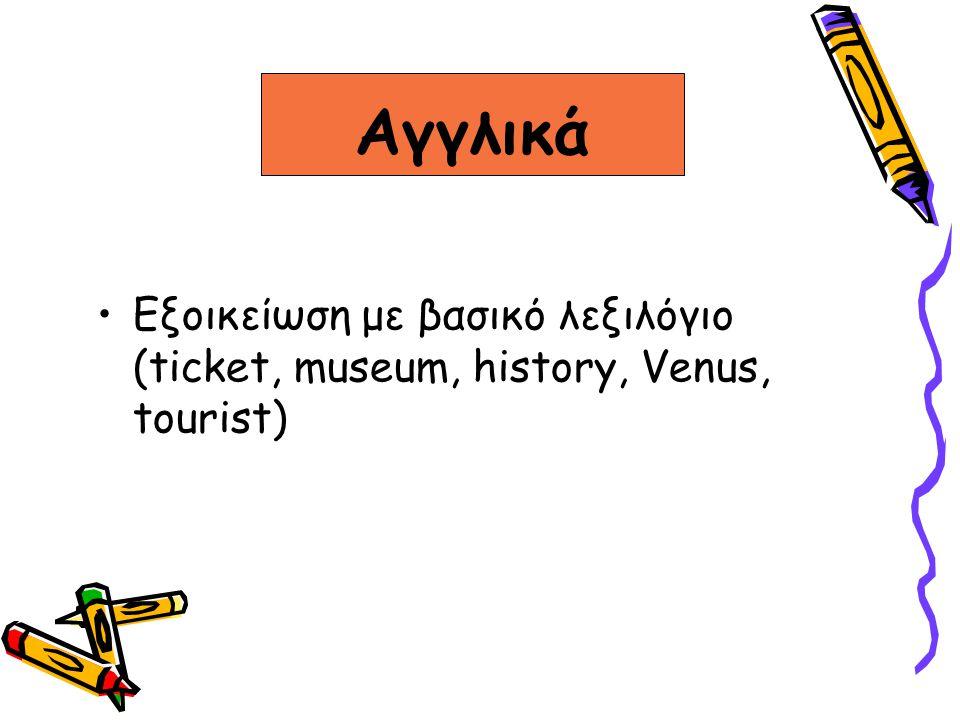 Εξοικείωση με βασικό λεξιλόγιο (ticket, museum, history, Venus, tourist) Αγγλικά