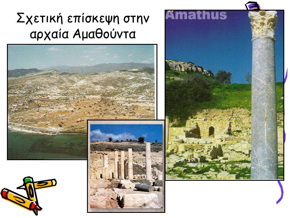 Σχετική επίσκεψη στην αρχαία Αμαθούντα