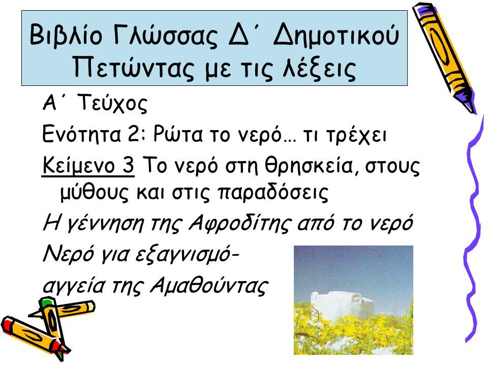 Βιβλίο Γλώσσας Δ΄ Δημοτικού Πετώντας με τις λέξεις Α΄ Τεύχος Ενότητα 2: Ρώτα το νερό… τι τρέχει Κείμενο 3 Το νερό στη θρησκεία, στους μύθους και στις