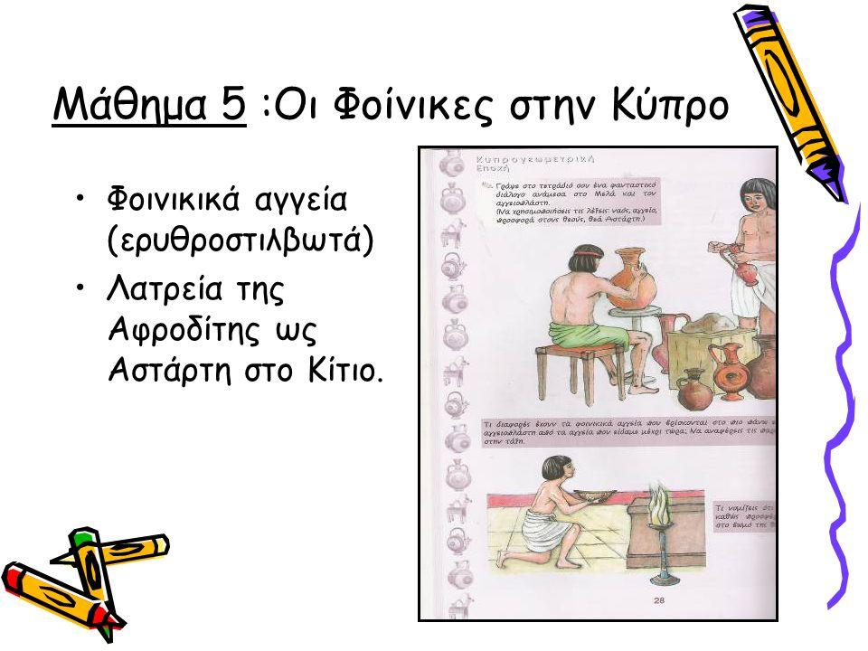 Μάθημα 5 :Οι Φοίνικες στην Κύπρο Φοινικικά αγγεία (ερυθροστιλβωτά) Λατρεία της Αφροδίτης ως Αστάρτη στο Κίτιο.
