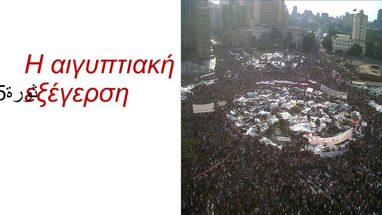 Η αιγυπτιακή εξέγερση يناير25ثورة