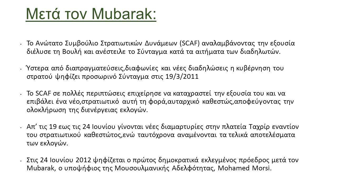 Μετά τον Mubarak: Το Ανώτατο Συμβούλιο Στρατιωτικών Δυνάμεων (SCAF) αναλαμβάνοντας την εξουσία διέλυσε τη Βουλή και ανέστειλε το Σύνταγμα κατά τα αιτήματα των διαδηλωτών.