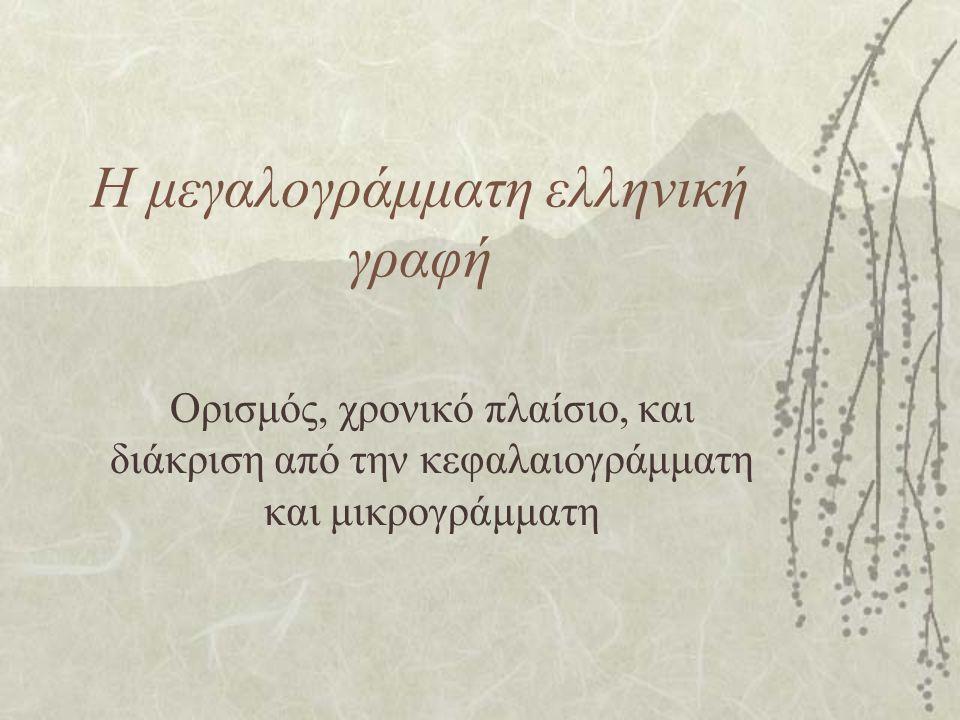 Η μεγαλογράμματη ελληνική γραφή Ορισμός, χρονικό πλαίσιο, και διάκριση από την κεφαλαιογράμματη και μικρογράμματη