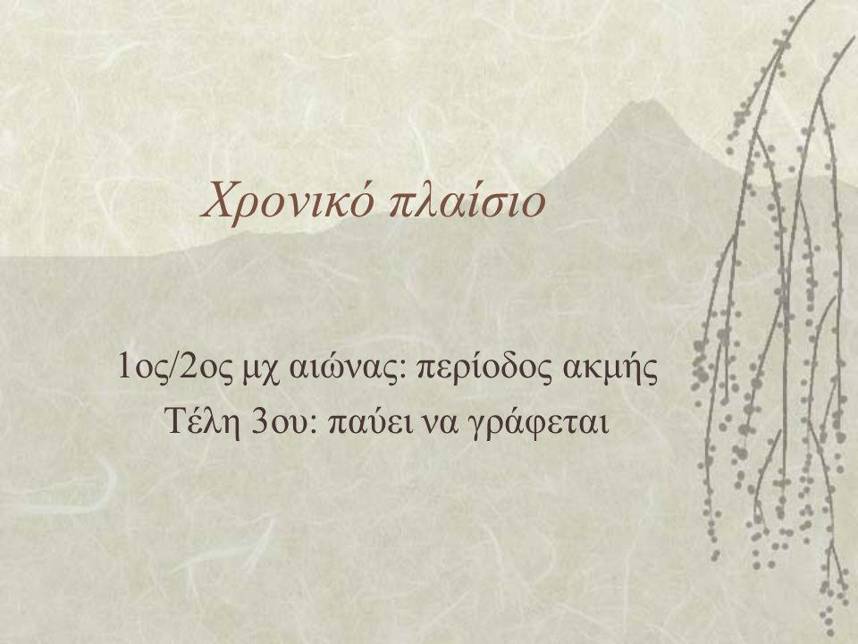 Χρονικό πλαίσιο 1ος/2ος μχ αιώνας: περίοδος ακμής Τέλη 3ου: παύει να γράφεται