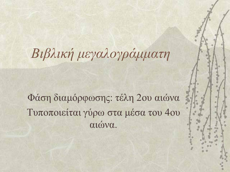 Βιβλική μεγαλογράμματη Φάση διαμόρφωσης: τέλη 2ου αιώνα Τυποποιείται γύρω στα μέσα του 4ου αιώνα.