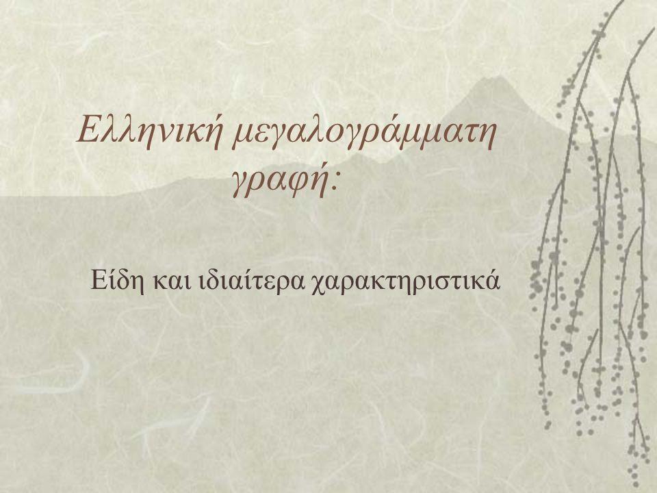 Ελληνική μεγαλογράμματη γραφή: Είδη και ιδιαίτερα χαρακτηριστικά